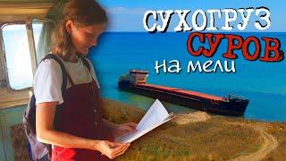 Севший на мель Сухогруз СУРОВ  на Тамани / Веселовка