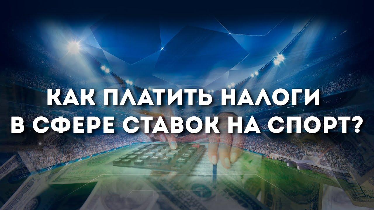 · Кто и как должен заплатить налог на выигрыш для физических лиц в году: вместе с юристами «Комсомольская.