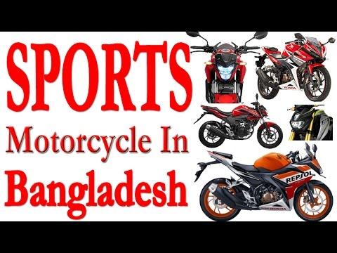 Sports Motorcycle In Bangladesh|Best 150cc Bike In Bangladesh|Sports Bike Price In Bangladesh