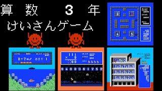 Sansū 3-nen – Keisan Game (FC)
