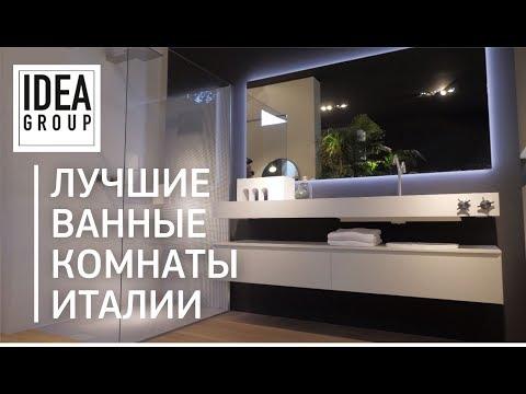 Лучшие ванные комнаты Италии. Idea Group - 14 самых современных композиций мебели для ванной комнаты