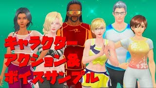 Nintendo Switch「フィットボクシング」で 選択できるインストラクター6...