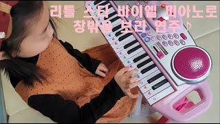 [채원] 유아용 리틀 스타 바이엘 피아노로 창밖을 보라…