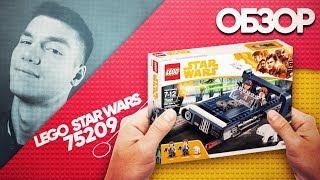 Lego Star Wars 75209 Han Solo's Landspeeder Review   Обзор на ЛЕГО Звёздные Войны Спидер Хана Соло