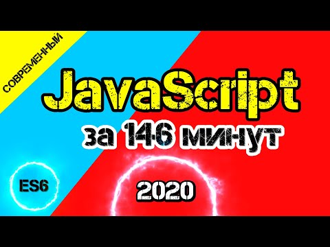 Изучаем JavaScript за 146 минут начиная со стандарта ES6 и выше [ ДЗ ] 🔊 - #13
