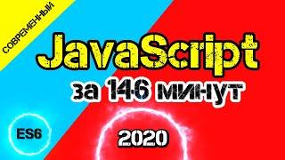 Изучаем JavaScript за 146 минут начиная со стандарта ES6 и выше [ ДЗ ]   - #13