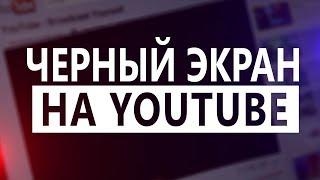 Черный экран вместо ролика на YOUTUBE | Не загружается ролик