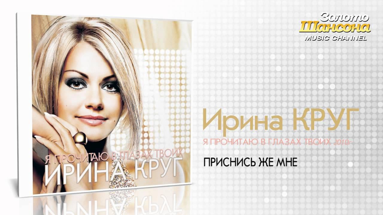 Ирина Круг — Приснись же мне (Audio)