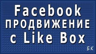 Фейсбук Бизнес страница: Facebook like box