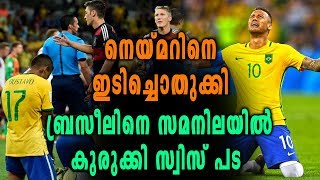 Fifa worldcup 2018 : Brazilനെ Switzerland പിടിച്ചു കെട്ടി (1-1)  | Oneindia Malayalam