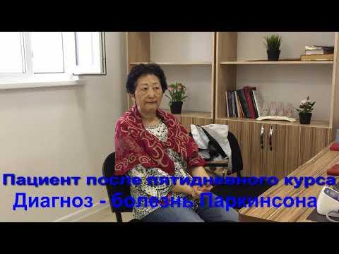 3.Болезнь Паркинсона и метод RANC в Казахстане. Отзыв после пятидневного курса лечения.