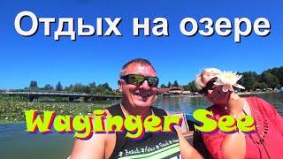 Отдых на озере Waginger See. Как отдыхают летом в Германии.
