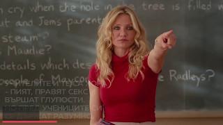 Много лоши учителки и един луд