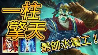 尚恩解說 | 台灣最強水電工伯頓!一不小心把敵方全隊關起來了!《傳說對決》 thumbnail