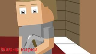вся Жизнь Деревянной Кирки в Майнкрафте - Minecraft Machinima