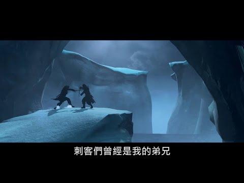 《刺客教条:叛变》刺客猎杀者预告片(中文字幕)