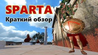 mount and Blade: Warband - SPARTA  Краткий обзор