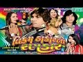 New Gujarati Song 2016 | Gujarati Live Style | Vikram Thakor and Mamta Soni | Shayari 2016