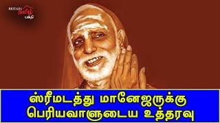 ஶ்ரீமடத்து மானேஜருக்கு பெரியவாளுடைய உத்தரவு | Periyava | Maha periyava | Britain Tamil Bhakthi