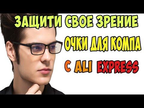 Очки для компьютера с Aliexpress. Очки для работы за компьютером из Китая
