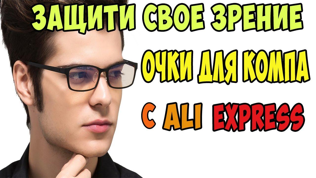 Очки пиксели бело-розовые 8 бит купить Киев, Донецк, Одесса, Львов .