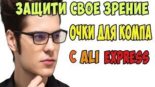 Очки для компьютера с Aliexpress. Очки для работы за компьютером из Китая(, 2016-08-02T15:46:11.000Z)