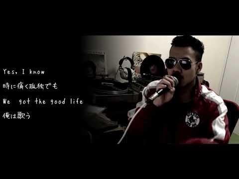 Good Life-清水翔太 FUNKYカバー