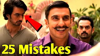 25 Mistakes of SIMMBA | Mistakes of simba | simmba full movie | Ranveer singh, sara ali khan