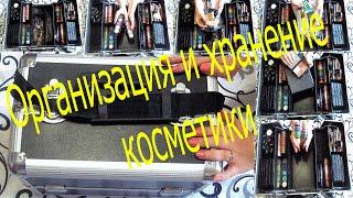 Организация и хранение косметики/ Идеи для хранения косметики/ КЕЙС ВИЗАЖИСТА(Фаберлик здесь https://faberlic.com/?utm_source=blog&utm_medium=blogger&utm_campaign=blog_video19 Ссылка для регистрации нового консультанта., 2016-03-10T15:18:24.000Z)