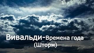 Вивальди - Времена года (Шторм)