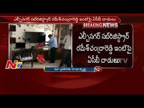 ACB Raids On LB Nagar Sub Registrar || Hyderabad || Latest Updates || NTV