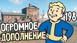 Fallout 4 Far Harbor Прохождение На Русском #198 — ОГРОМНОЕ ДОПОЛНЕНИЕ
