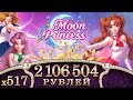 Moon Princess Slot ! Mega Big Win ! 2 миллиона за бонус !