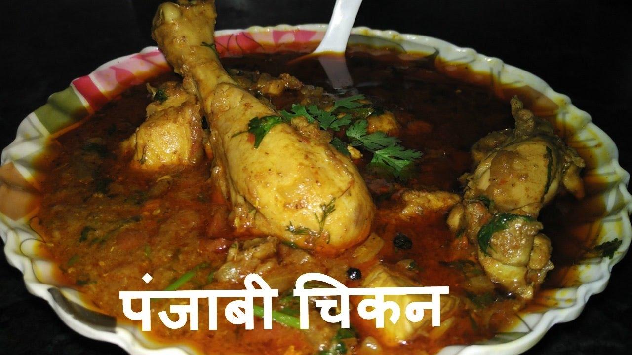 Punjabi chicken curry recipe punjabi dhaba style chicken how to punjabi chicken curry recipe punjabi dhaba style chicken how to make punjabi chicken masala recipe forumfinder Gallery