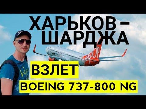 Взлет Boeing 737 800 NG. SkyUp Airlines  Борт UR SQA. Харьков - Шарджа