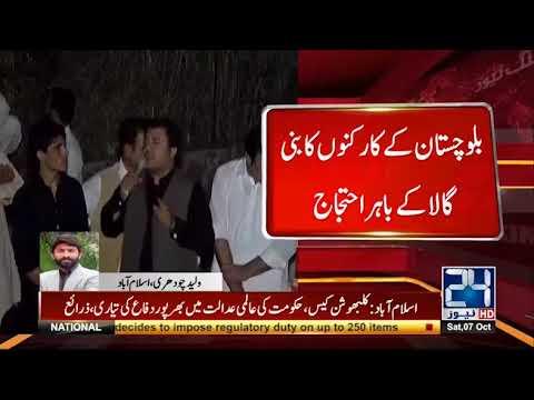 Tehreek Insaf Ne Balochistan Kay Saath Ziyati Kardi