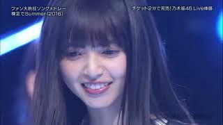 乃木坂46 スペシャルライブ