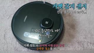 카펫감지센서 진공청소모드_디봇오즈모950로봇청소기