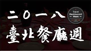 2018 Taipei Restaurant Week 台北餐廳週 - 形象影片