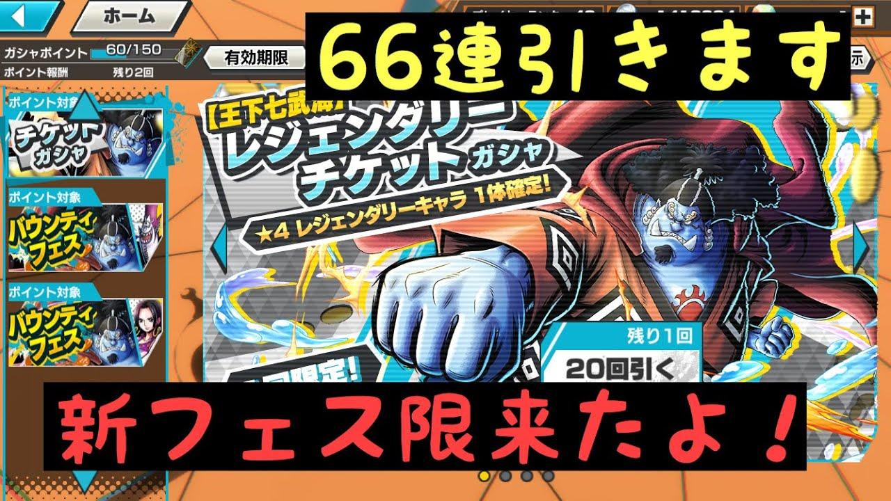 ガシャ 66 連