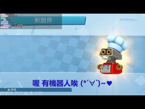 (魯蛋精華) Overcooked 2 阿北的信念正在接受考驗  ft.嬌兔,阿北,六希夫 (part 5)