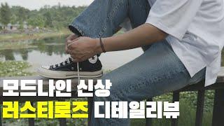 여름 청바지 추천! 모드나인 20SS 신상 '러…