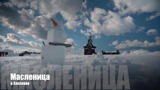 Масленица в Хохловке с Пермской заставой