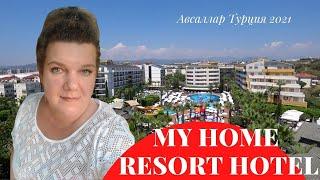 Отель MY HOME RESORT HOTEL 5 зв Авсаллар Турция Неожиданно приятный сюрприз