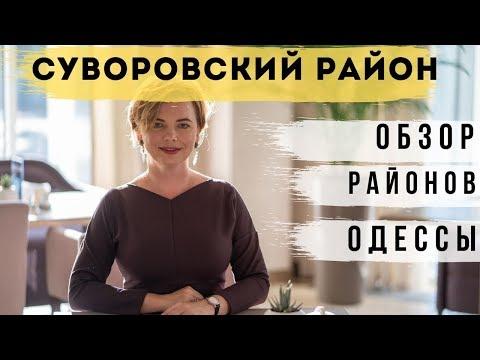 Обзор Суворовского района.  Недвижимость Одессы