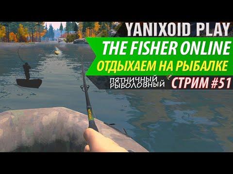 ???? The Fisher Online(Стрим) ■ Рыбалка и Отдых ■ Общение и взаимопомощь ■ Забегаем Друзья!