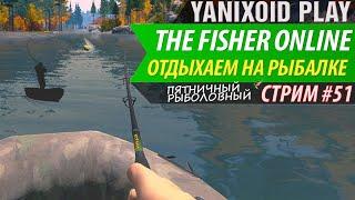 The Fisher Online Стрим Рыбалка и Отдых Общение и взаимопомощь Забегаем Друзья