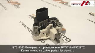 1197311543 Реле-регулятор напряжения BOSCH (42532975). Видеообзор