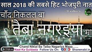 साल 2018 की सबसे हिट भोजपुरी नात __Chand Niklal Ba Taiba Nagariya Ma__चाँद निकलल बा तैबा नगरइया मा