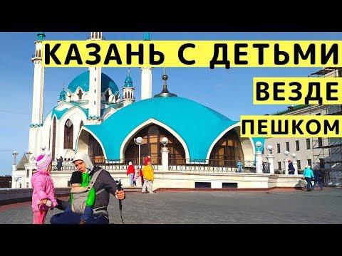 Казань: Набережная, Кремль, Дворец Земледельцев, ул Баумана - Прогулка с Детьми